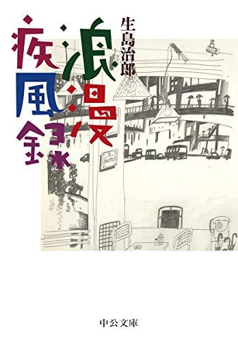 浪漫疾風録 (中公文庫 (い2-7))