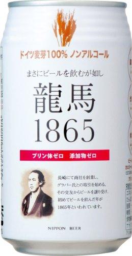 日本ビール『龍馬1865』