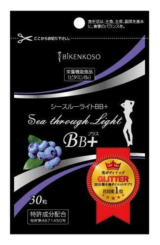 接地マチュピチュ軽減シースルーライトBBプラス (30粒)  乳酸菌 酵素サプリ 酵母サプリ 日本製