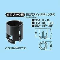 未来工業 SBアダプター&SB曲がりアダプター φ19ノック用 SBA-16 黒 10個