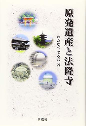 原発遺産と法隆寺の詳細を見る