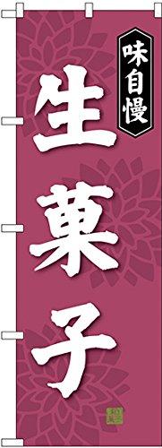 のぼり 生菓子 SNB-4023 [並行輸入品]