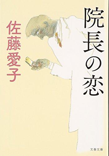 院長の恋 (文春文庫)の詳細を見る
