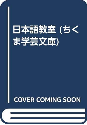 日本語教室 (ちくま学芸文庫)