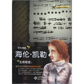 Paperback The life miracle: Helen Keller(Chinese Edition) Book