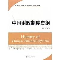 中国财政制度史纲