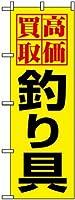 のぼり旗「高価買取釣り具」