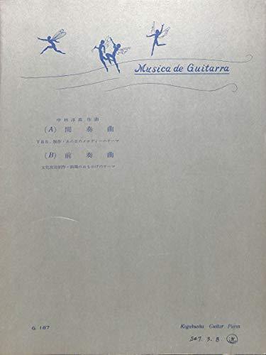 [ギターピース](A)間奏曲 TBS制作・あの日のメロディーのテーマ(B)前奏曲 文化放送制作 斜陽のおもかげのテーマ 作曲:中林淳真