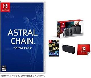 Nintendo Switch 本体 (ニンテンドースイッチ) 【Joy-Con(L)/(R) グレー】&【Amazon.co.jp限定】液晶保護フィルム多機能付き(任天堂ライセンス商品)+専用スマートポーチ(EVA)ブラック+マイクロファイバークロス + ASTRAL CHAIN(アストラル チェイン) -Switch