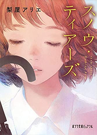 スノウ・ティアーズ (ポプラ文庫ピュアフル)