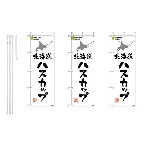 デザインのぼりショップ のぼり旗 3本セット 北海道ハスカップ 専用ポール付 スリムショートサイズ(480×1440) 標準左チチテープ AAH221SS