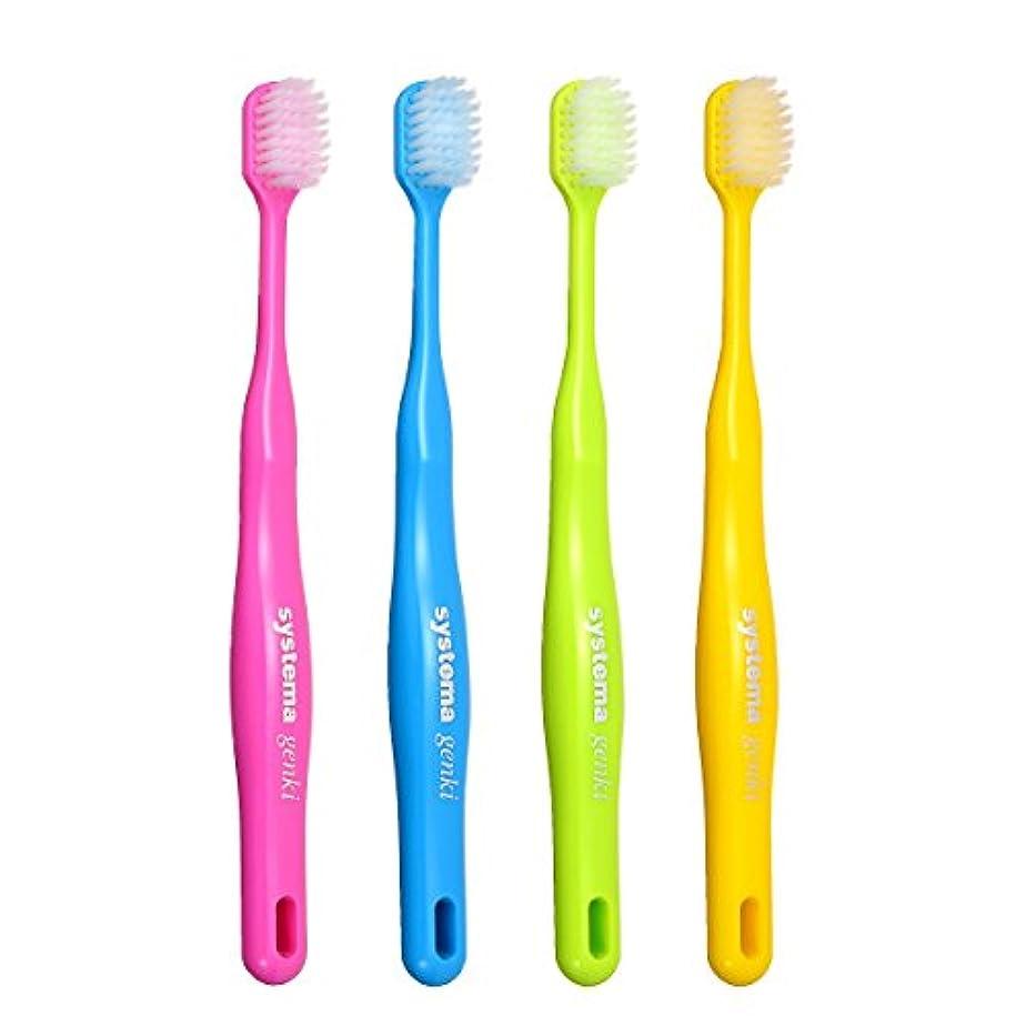 課すペン冷淡なLION ライオン DENT.EX systema genki 歯ブラシ 4本