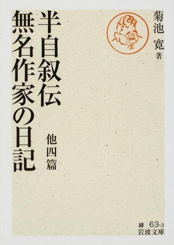 半自叙伝・無名作家の日記 他四篇 (岩波文庫)の詳細を見る