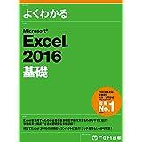 Microsoft Excel 2016 基礎 (よくわかる)