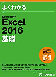 Microsoft Excel 2016 基礎