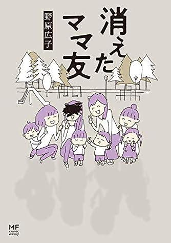 消えたママ友 (MF comic essay)