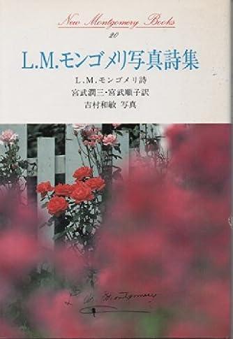 L.M.モンゴメリ写真詩集 (ニュー・モンゴメリ・ブックス)