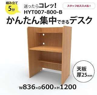 【OJC-工場直販販売】天板厚25mm/上下棚収納/集中デスク OA学習机・ブース 個別ブース 高さ1200 幅800 デスク (HYT007-800-ビーチ)