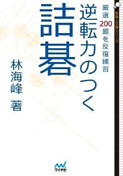 [林 海峰]の逆転力のつく詰碁 厳選200題を反復練習 (囲碁人文庫)