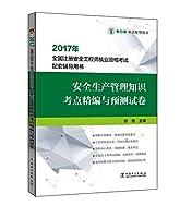 2017年全国注册安全工程师执业资格考试配套辅导用书 安全生产管理知识考点精编与预测试卷