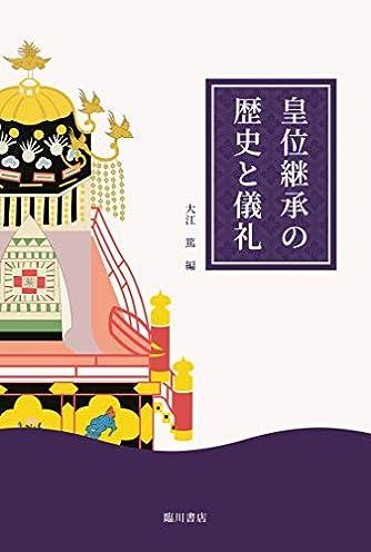 皇位継承の歴史と儀礼
