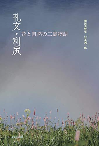 礼文・利尻 花と自然の二島物語