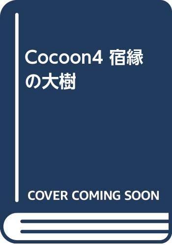 [画像:Cocoon4 宿縁の大樹]