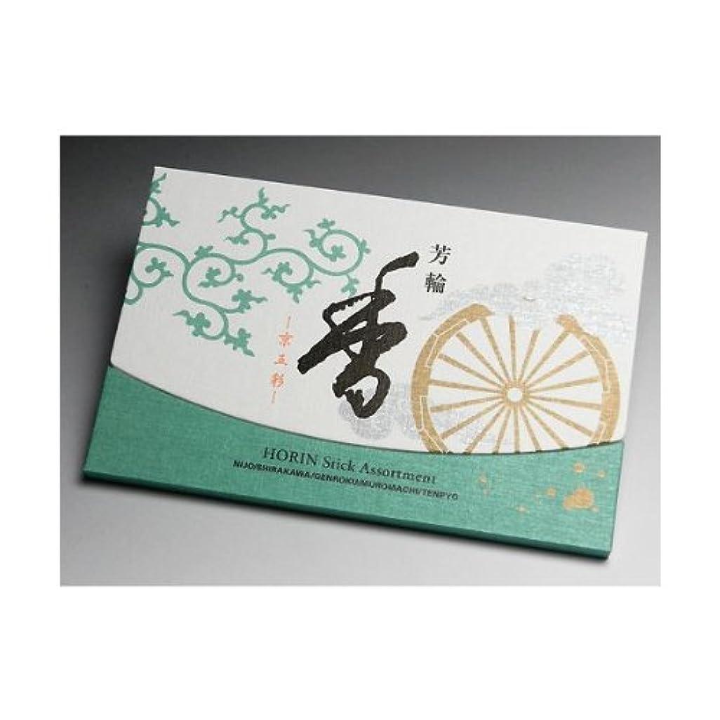 材料訴えるフレア松栄堂のお香 京五彩 アソート