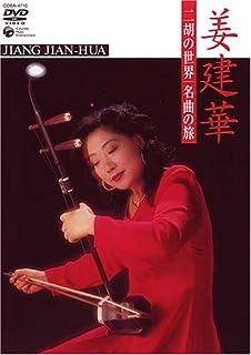 二胡の世界 名曲の旅 [DVD]