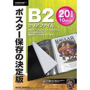 ポスター保存の決定版 B2クリアファイル(クリ...