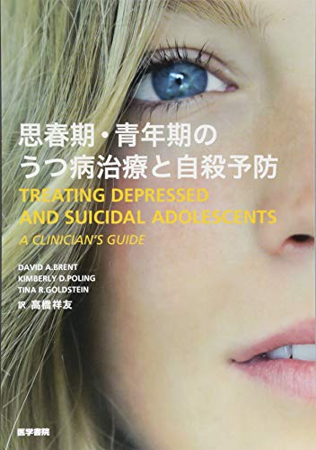 思春期・青年期のうつ病治療と自殺予防の詳細を見る