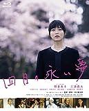四月の永い夢[GABS-2187][Blu-ray/ブルーレイ] 製品画像