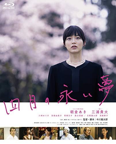 四月の永い夢 [Blu-ray]