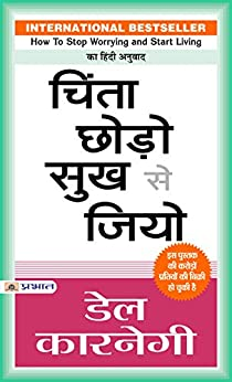 """Chinta Chhodo Sukh Se Jiyo : Hindi Translation of International Bestseller """"How to Stop Worrying And Start Living by Dale Carnegie"""" (Hindi Edition) by [DALE CARNEGIE]"""