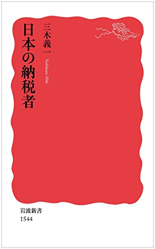 日本の納税者 (岩波新書)