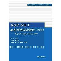 ASP.NET动态网站设计教程(第2版)——基于C#+SQL Server 2008