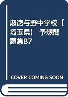 淑徳与野中学校【埼玉県】 予想問題集B7