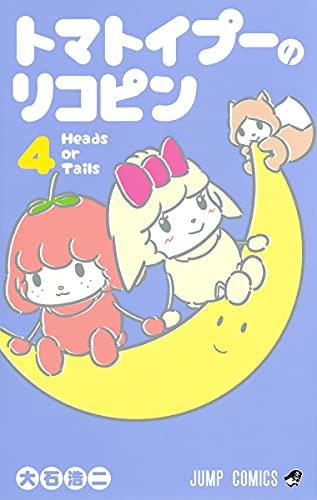トマトイプーのリコピン 4 (ジャンプコミックス)