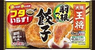 大阪王将羽根つき餃子 12個入(314g) 20袋