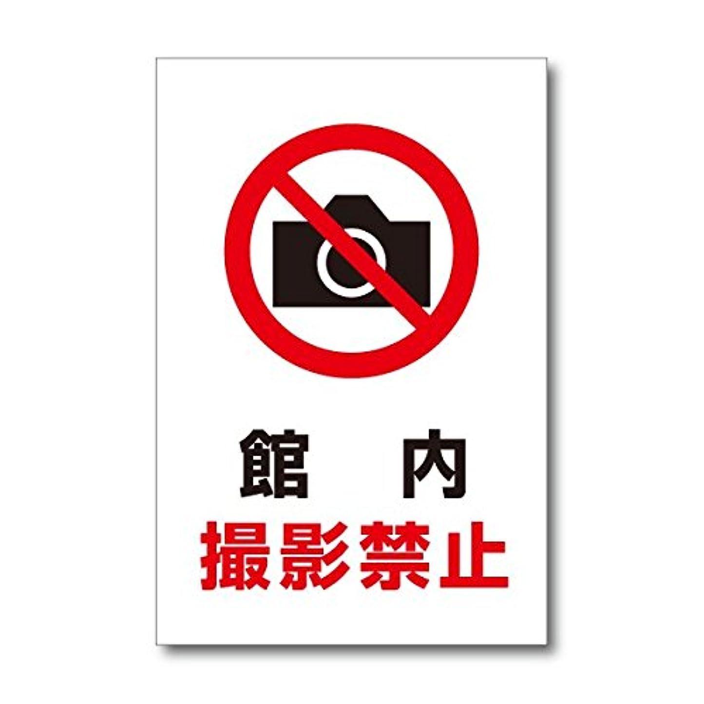 助言するスナップアリーナ館内撮影禁止 プレート 撮影フラッシュの注意標識 20×30cm 塩ビ板 WE-F002