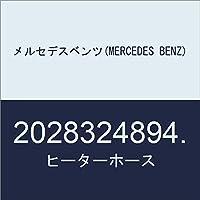 メルセデスベンツ(MERCEDES BENZ) ヒーターホース 2028324894.