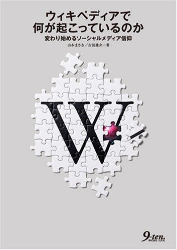 ウィキペディアで何が起こっているのか―変わり始めるソーシャルメディア信仰