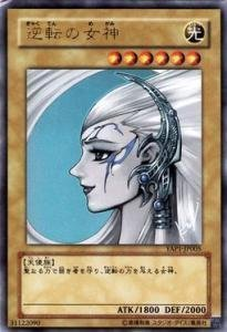 Goddess of Yu-Gi-Oh card reversal YAP1-JP005UR_WK
