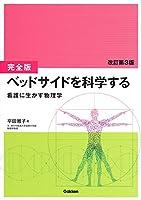 [完全版]ベッドサイドを科学する 改訂第3版: 看護に生かす物理学