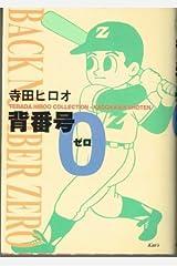背番号0―Terada Hiroo collection コミック