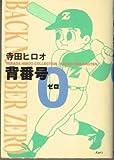 背番号0―Terada Hiroo collection