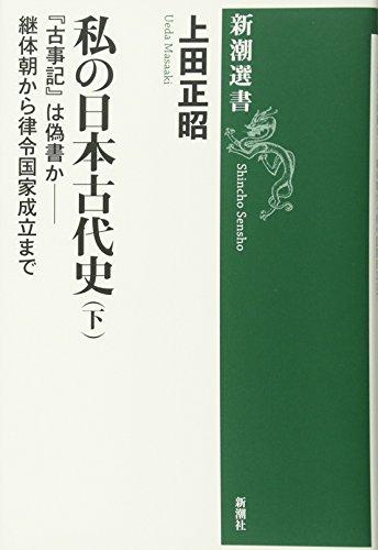 私の日本古代史〈下〉『古事記』は偽書か―継体朝から律令国家成立まで (新潮選書)の詳細を見る