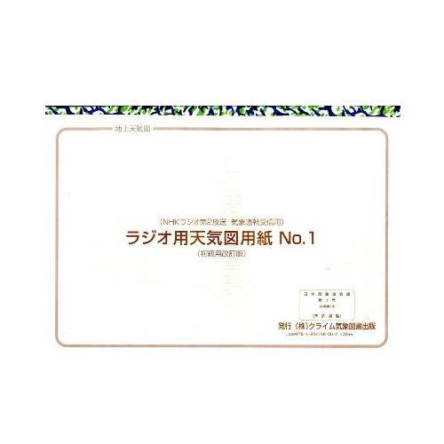 ラジオ用天気図用紙 No.1(初級用改訂版)