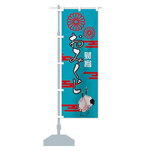 おみくじ のぼり旗 サイズ選べます(ショート60x150cm 左チチ)