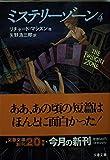 ミステリーゾーン (4) (文春文庫)